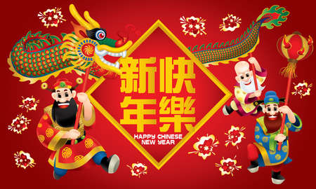 Three cute Chinese gods (represent long life, wealthy and career) are performing dragon dance. With different posts. Caption: wishing you a happy Chinese New Year .