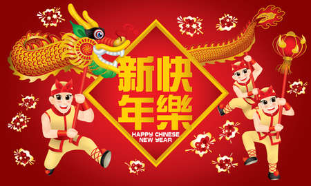 Men performing traditional Chinese dragon dance. With different posts and colors. Caption: wishing you a happy Chinese New Year.
