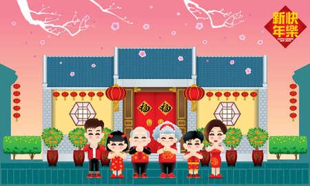 Familia oriental celebrando el año nuevo, con una casa de estilo tradicional chino. Escena de día con melocotonero. Leyenda: prosperidad (centro), feliz año nuevo chino (arriba). Ilustración de vector