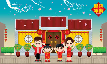 Oriental family celebrating new year, with a traditional Chinese style house. Day scene with peach tree. Caption: prosperity (center), happy Chinese New Year (top).