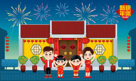 Oriental family celebrating new year, with a traditional Chinese style house. Night scene with fireworks. Caption: prosperity (center), happy Chinese New Year (top).