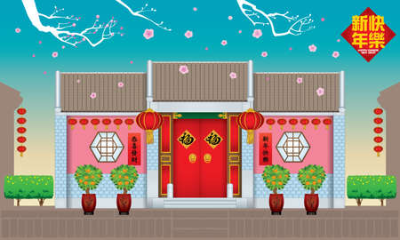 A traditional Chinese style house. Day scene with peach tree. Caption: get wealthy (left), happy Chinese New Year (right and top), prosperity (center). Ilustração