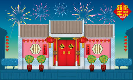 A traditional Chinese style house. Night scene with fireworks. Caption: get wealthy (left), happy Chinese New Year (right and top), prosperity (center).