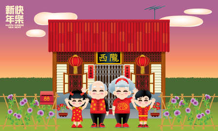 Happy Chinese family and their warm traditional house. Various types and colours. Caption: (top) Happy Chinese New Year, (signature) the places where the owners origin, (red couplets) Chinese new year greetings.