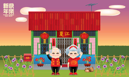 Happy Chinese family and their warm traditional house. Various types and colours. Caption: (top) Happy Chinese New Year, (signature) the places where the owner's origin, (red couplets) Chinese new year greetings. Stock Vector - 127955496