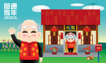 Happy Chinese seniors awaiting their family members to come home for New Years celebration. Caption: (top) going home for Chinese New Year, (signature) the places where the owners origin, (red couplets) Chinese new year greetings.