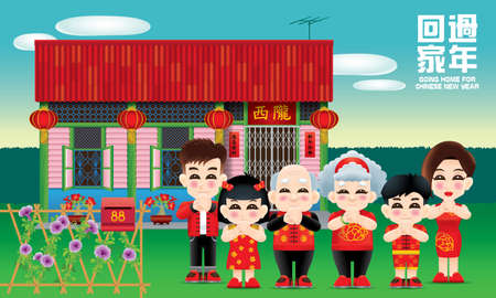 Happy Chinese family and their warm traditional house. Various types and colours. Caption: (top) going home for Chinese New Year, (signature) the places where the owner's origin, (red couplets) Chinese new year greetings.