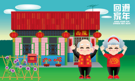 Happy Chinese family and their warm traditional house. Various types and colours. Caption: (top) going home for Chinese New Year, (signature) the places where the owners origin, (red couplets) Chinese new year greetings.
