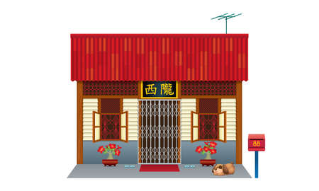 Traditional Chinese style house, often seen in Malaysias new village. Various types and colours. Isolated. Caption: the places where the owners origin. Иллюстрация