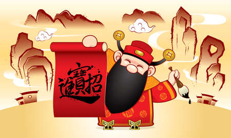 Chinese wealth god with a ink painting style background. Caption: bring in the lucky fortune. 向量圖像
