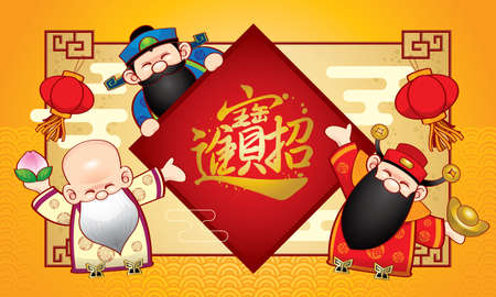 Three cute Chinese gods and a background with Chinese elements. Caption: bring in the lucky fortune.