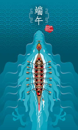 Top view of a vector of a rowing dragon boat, and a huge dragon hidden beneath the water. Chinese caption: Dragon Boat Festival. Stock Vector - 132675232