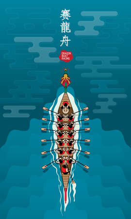 Top view of a rowing dragon boat. Chinese caption: Dragon Boat Racing.