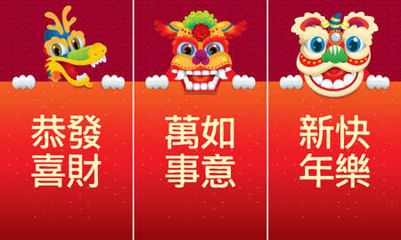 A Chinese dragon, a Northern lion and a Southern lion with Chinese New Year greetings. Caption (from left): may the wealth come to you, lucky always and Happy Chinese New Year.