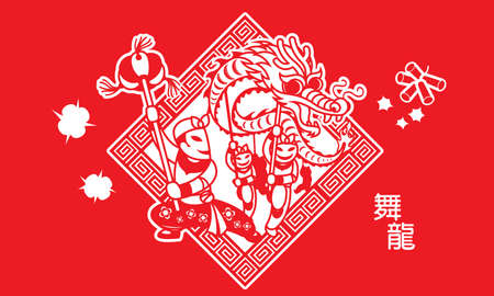 A group of people performing traditional Chinese dragon dance. Artwork presented with paper cutting style. Chinese caption means dragon dance.