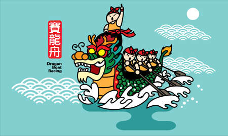Vector of energetic men rowing boat. Artwork presented with traditional paper cutting style. Chinese words means dragon boat racing. Ilustração