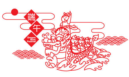 Vector of energetic men rowing boat. Artwork presented with traditional paper cutting style. Chinese words means dragon boat festival. Ilustração