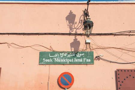 Jama el Fna Market in Marrakech, Morocco, sunlit Banco de Imagens