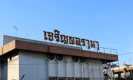 Sign name at top of the front of the building, It is the retro movie theaters that was closed in Muang, Phathum Thani, Thailand. Thai text : Jarern pol Rama (Meaning : Prosper of scene a rama)