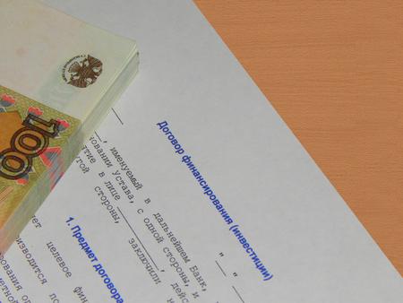 http://us.123rf.com/450wm/avatap/avatap1505/avatap150500097/40330330-Соглашение-о-финансировании-с-российскими-деньгами.jpg