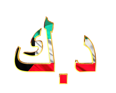 dinar: The symbol of the currency Kuwaiti Dinar against a white background