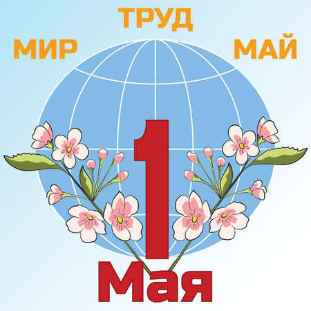 Postcard the First of may, with the inscription in Russian: peace in labor may.