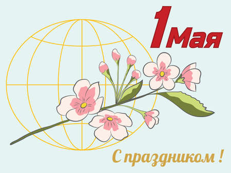 Postcard the First of may, with the inscription in Russian: may, holiday. The holiday of spring and labor. Mayday. Flowering branch on the background of the silhouette of the earth