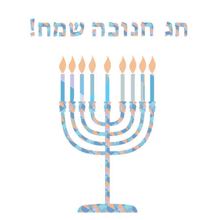Happy Hanukkah. Candle holder with nine candles on a white background. The inscription in Hebrew translated into English: Happy Hanukkah.