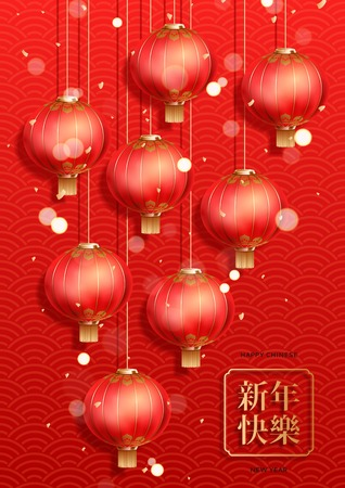 Happy Chinese New Year festive poster. Happy New Year in Chinese word. Beautiful card with red lanterns and golden confetti in paper art style on red traditional pattern. Vetores