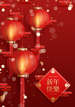 Happy Chinese New Year festive poster. Vector illustration with red lanterns and clouds, golden confetti. Translation hieroglyph Chinese New Year.