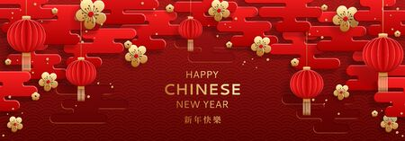 Happy Chinese New Year horizontal banner. Happy New Year in Chinese word. Festive card with red lanterns, golden flowers and red clouds in paper art style on traditional pattern.