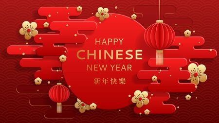 Happy Chinese New Year banner. Happy New Year in Chinese word. Festive card with red lanterns, golden flowers and red clouds in paper art style on traditional pattern.