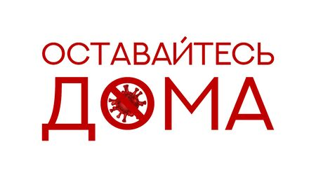 Stay at home symbol concept. Banner concept with red virus cell. Vector illustration with 3d microscopic coronavirus bacteria. Coronavirus microbe cell. Translation from Russian: Stay at Home.