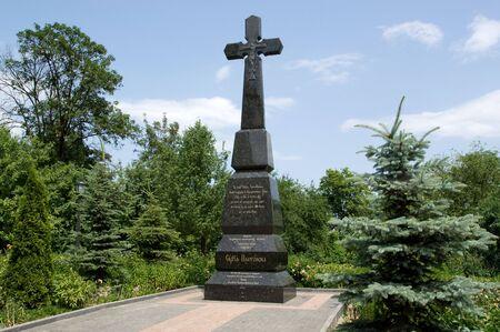 memorial cross: Un memoriale Croce grande benefattore s. Platonov sul territorio di Kiev-Pechersk Lavra
