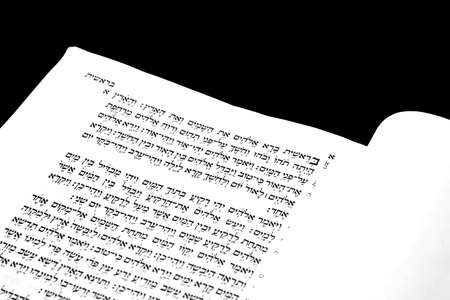 Hebrew bible's first page Stock Photo - 886521