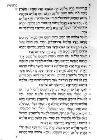 Hebrew bible's first page Stock Photo - 886525
