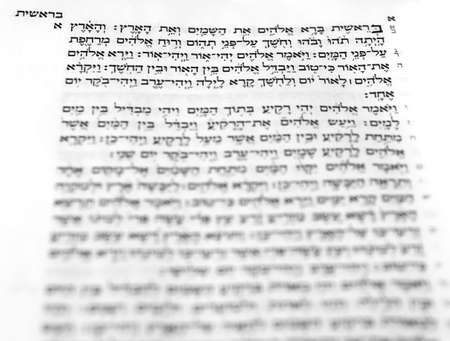 Hebrew bible's first page