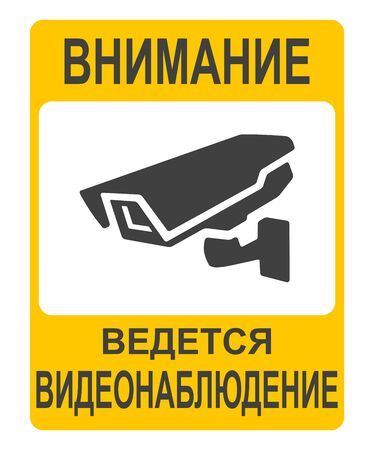 Closed Circuit Television Sign or CCTV vector illustration. Inscription in Russian: