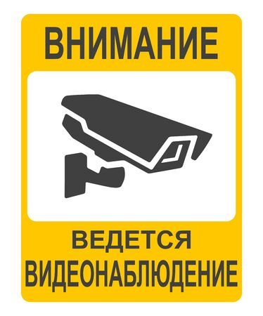 Closed Circuit Television Sign or CCTV in operation vector illustration. Inscription in Russian: