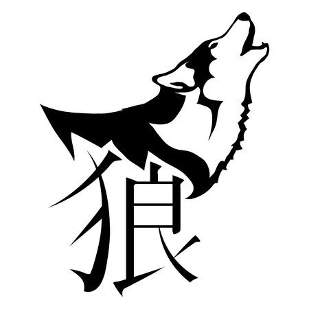 Chinese wolf. Wolf head logo. (Chinese Translation: Wolf)