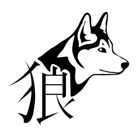 Chinese wolf. Wolf head logo. (Chinese Translation: Wolf)