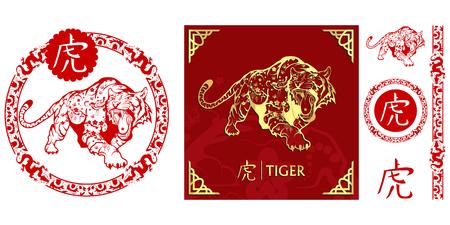 Set di elementi dello zodiaco di caratteri cinesi, tigre dorata. Ornamento cinese tradizionale nel cerchio rosso. Collezione di animali dello zodiaco. Grafica vettoriale da progettare