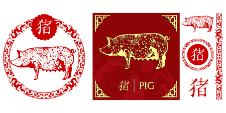 Set of Chinese characters zodiac elements, golden pig. Traditional Chinese ornament in red circle. Zodiac animals collection. Vector graphics to design