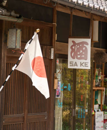 A sake sign with Japanese flag Stock Photo