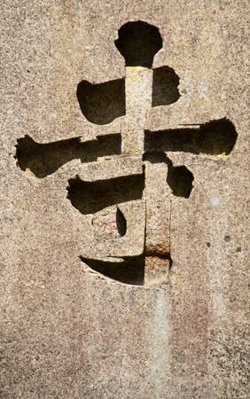The Chinese character (Kanji) for temple engraved in stone Stock Photo