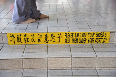 Take off Shoes Sign At Religious Building Stock Photo
