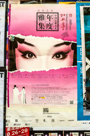 extant: The poster of Kunqu OperaPeony Pavilion on the wall. Kunqu Opera is one of the oldest extant forms of Chinese opera. It evolved from the Kunshan melody, and dominated Chinese theatre from the 16th to the 18th centuries.