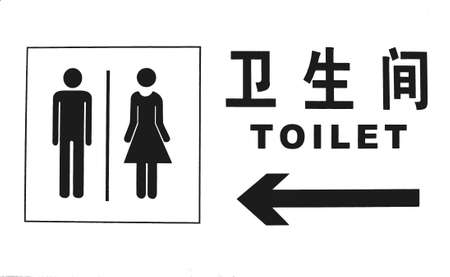 Toilet sign in Chinese and English photo