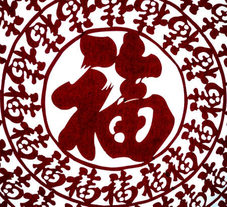 chinese symbol: Chinese paper-cut happyness