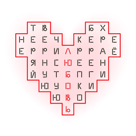 Vector illustration. Linear pixel heart on a blurry pink background. Phrase in Russian: do not lose faithful, pure love, hold it tight, keep it. For girls t-shirts, greeting cards for Valentines Day